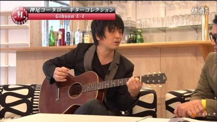 【183cm字幕组】押尾光太郎 - 访谈节目 - Music Master