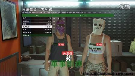 墨丹文《GTA5》07墨丹武今天不在家~(逆风笑...