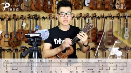 【子熏乐器】《虫儿飞》ukulele尤克里里独奏弹唱