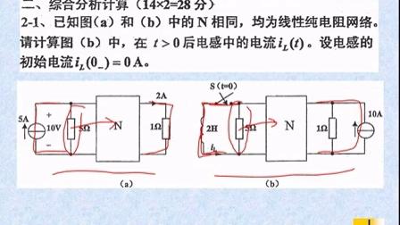 合工大/合肥工业大学电路考研真题答案与详解
