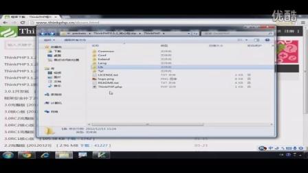 ThinkPHP 3.1.2 介绍及安装
