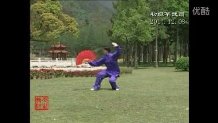 华武扇射箭大赛3图片