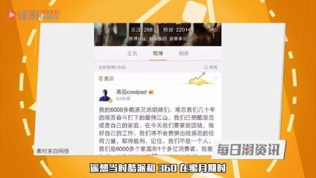 iPhone 6s发布在即假新闻满天飞|周鸿祎怒撕...