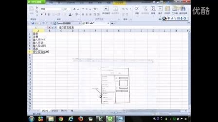 ThinkPHP 3.1.2 项目演示 1 -需求分析和原型设计