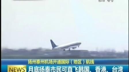 扬州泰州机场开通国际(地区)航线 月底扬泰市民可直飞韩国、香港、台湾 150909 新闻空间站