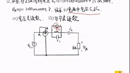 西安交大/西安交通大学电路810考研真题答案