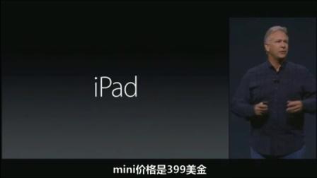2015苹果秋季新品发布会 超清