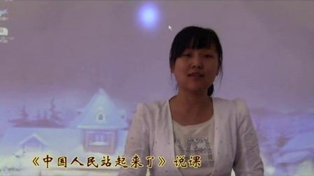 初中历史说课视频《中国人民站起来了》吉林省第三届网络视频说课大赛