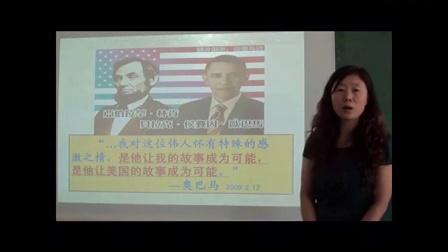 初中历史说课视频《美国南北战争》吉林省第三届网络视频说课大赛