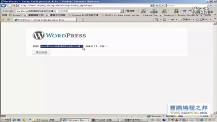 如何安装WORDPRESS(4)