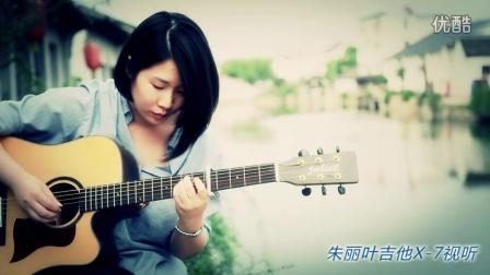 美女吉他弹唱《女儿情》指弹吉他独奏自学教程教学入门尤克里里古典