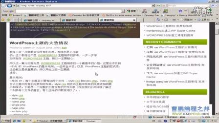 WORDPRESS模板PHP文件的结构(1)