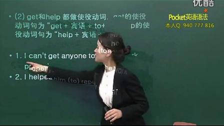 英语语法基础入门 英语语法教学视频 英语语法