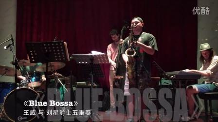 王威爵士萨克斯 王威与刘星爵士五重奏视频