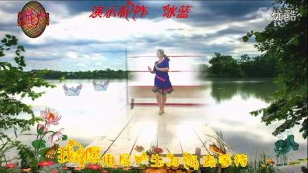 冰蓝广场舞山花朵朵开编舞:黄梅飘香演示制作:冰蓝