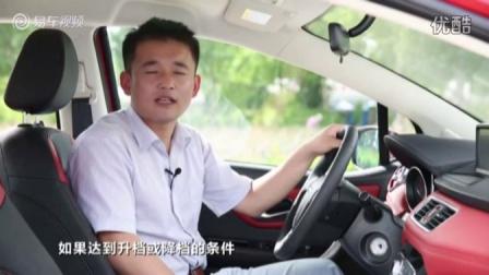哈弗H1新潮迷你SUV 6AMT变速箱操作指南