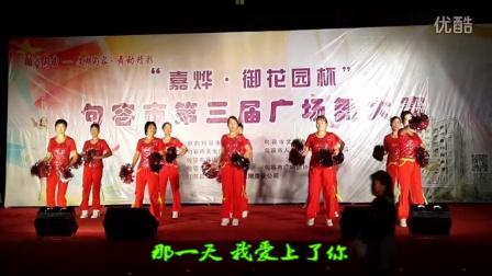江蘇句容茅西舞魅廣場舞 串燒《紅紅的玫瑰+給心放個假》隊形版