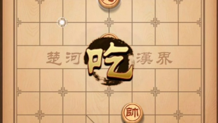 天天象棋楚汉争霸第94关