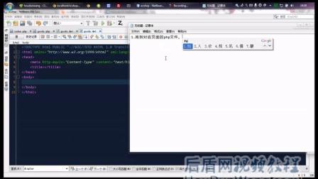 建立模板文件、分离公用区域html
