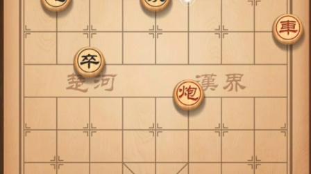 天天象棋楚汉争霸第106关
