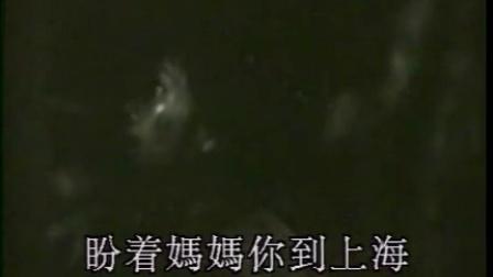 (沪剧)《盼星星盼月亮》