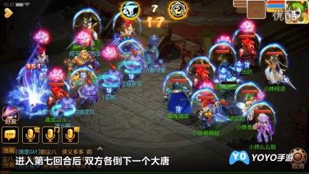 《梦幻西游手游》全民PK赛最终决赛精彩激斗集锦