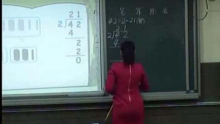 小学三年级数学教学视频《笔算除法》