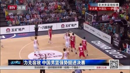 复仇!男篮灭伊朗8连胜进决赛 易建联13+8