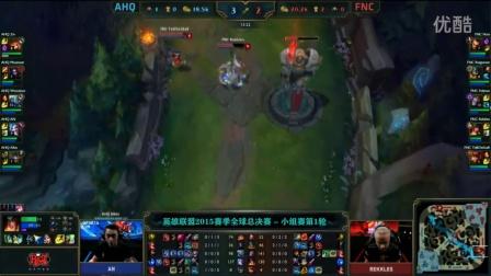 英雄联盟LOLS5全球总决赛小组赛B组AHQ VS FNC 第二轮