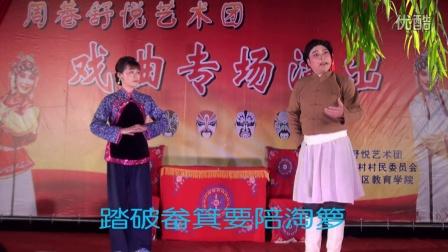 姚剧双推磨 我在张家做长工 演唱 徐吉相 吴红儿