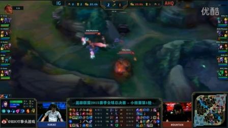 IG VS AHQ 英雄联盟LOLS5全球总决赛小组赛B组 第三轮