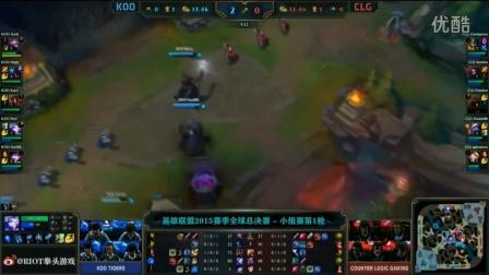 KOO VS CLG 英雄联盟LOLS5全球总决赛小组赛A组 第三轮