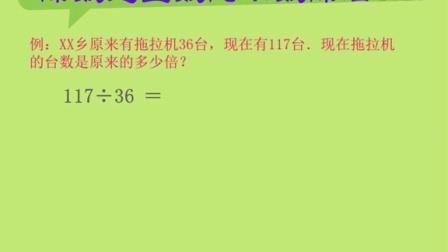 法则是文版的整数年级讲解除法(吴婧计算)稿s课说语除数望小数四洞庭图片