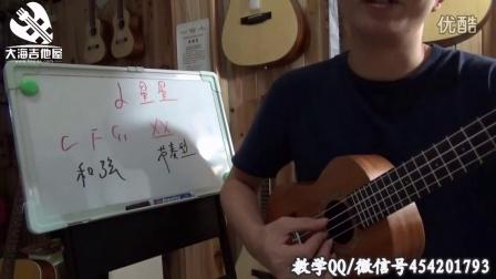 【大海吉他屋】从零开始8弹唱小星星 尤克里里ukulele教学