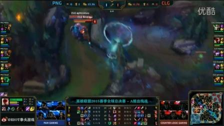 PNG VS CLG 英雄联盟LOLS5全球总决赛小组赛A组 第六轮