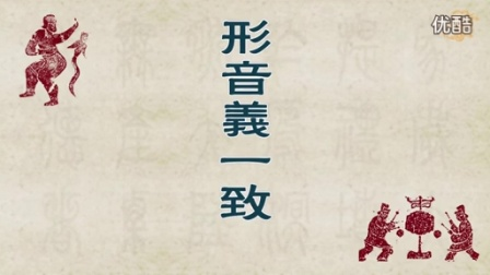 細說漢字 第二集 漢字能救世_陳大惠圣賢教育全球網