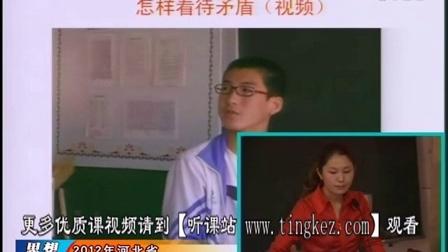 初中思想品德《两代人的对话》说课视频,关文杰,2012年河北省初中思想品德优质课评比视频