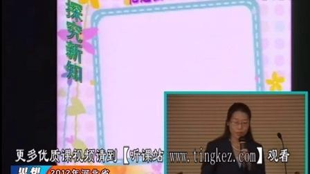 初中思想品德《描绘自强人生》说课视频,刘彦,2012年河北省初中思想品德优质课评比视频