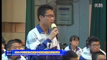 初中思想品德《承担对社会的责任》教学视频,2014年河北省初中思想品德优秀课教学视频