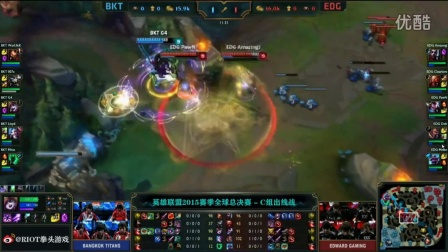EDG VS BKT 英雄联盟LOLS5全球总决赛小组赛C组 第五轮