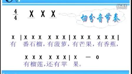 海南省中小学音乐课堂教学优质课例展示