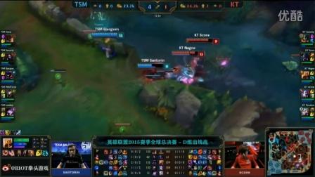 KT VS TSM 英雄联盟LOLS5全球总决赛小组赛D组 第五轮