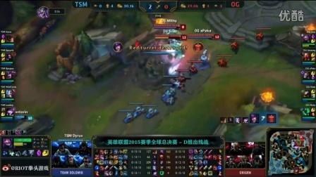 OG VS TSM 英雄联盟LOLS5全球总决赛小组赛D组 第四轮
