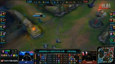 TSM VS LGD 英雄联盟LOLS5全球总决赛小组赛D组 第六轮