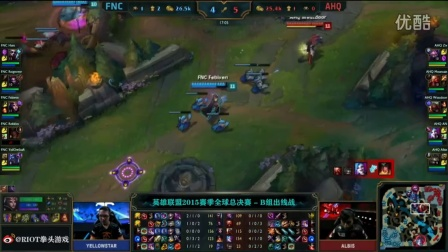 FNC VS AHQ 英雄联盟LOLS5全球总决赛小组赛B组 第六轮