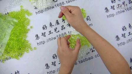串珠玉白菜视频教程