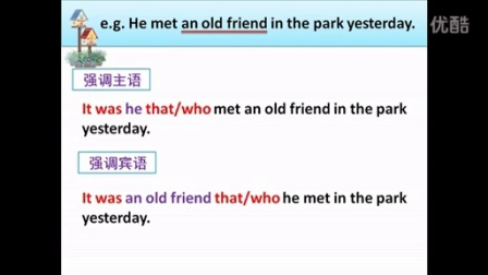 高三英语微课视频 语法复习课-It强调句型