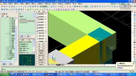 鲁班软件AA中学视频二层技巧苏鹏土建图片