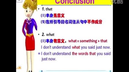 """高三英语微课视频 高中英语语法 """"that 和what在名词性从句中的用法区别"""""""