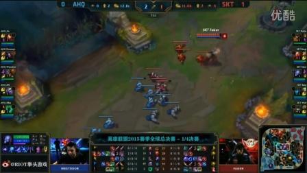 SKT VS AHQ 英雄联盟LOLS5全球总决赛1/4决赛 第二轮